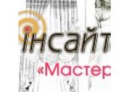 Участие  компании «Инсайт» в телевизионном проекте «Мастера ремонта» на телеканале «5»
